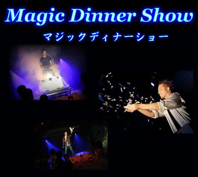 MagicDinnerShow