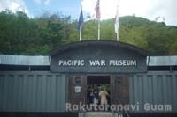 太平洋戦争博物館
